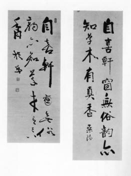隆應和尚と梧竹の書.jpg