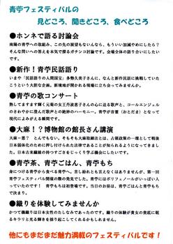 青苧チラシ裏.jpg