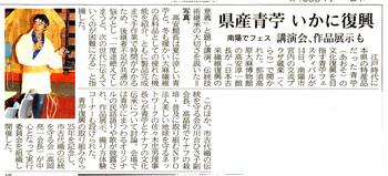 青苧フェスティバル山新記事130715.jpg