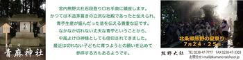 青麻神社広告.jpg