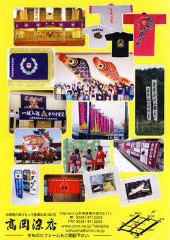 高岡染店チラシ23.11.jpg