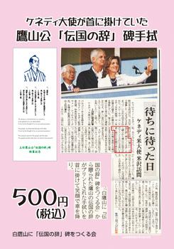 鷹山公手拭-2.jpg