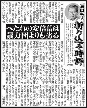 MizogutiYakuza.jpg
