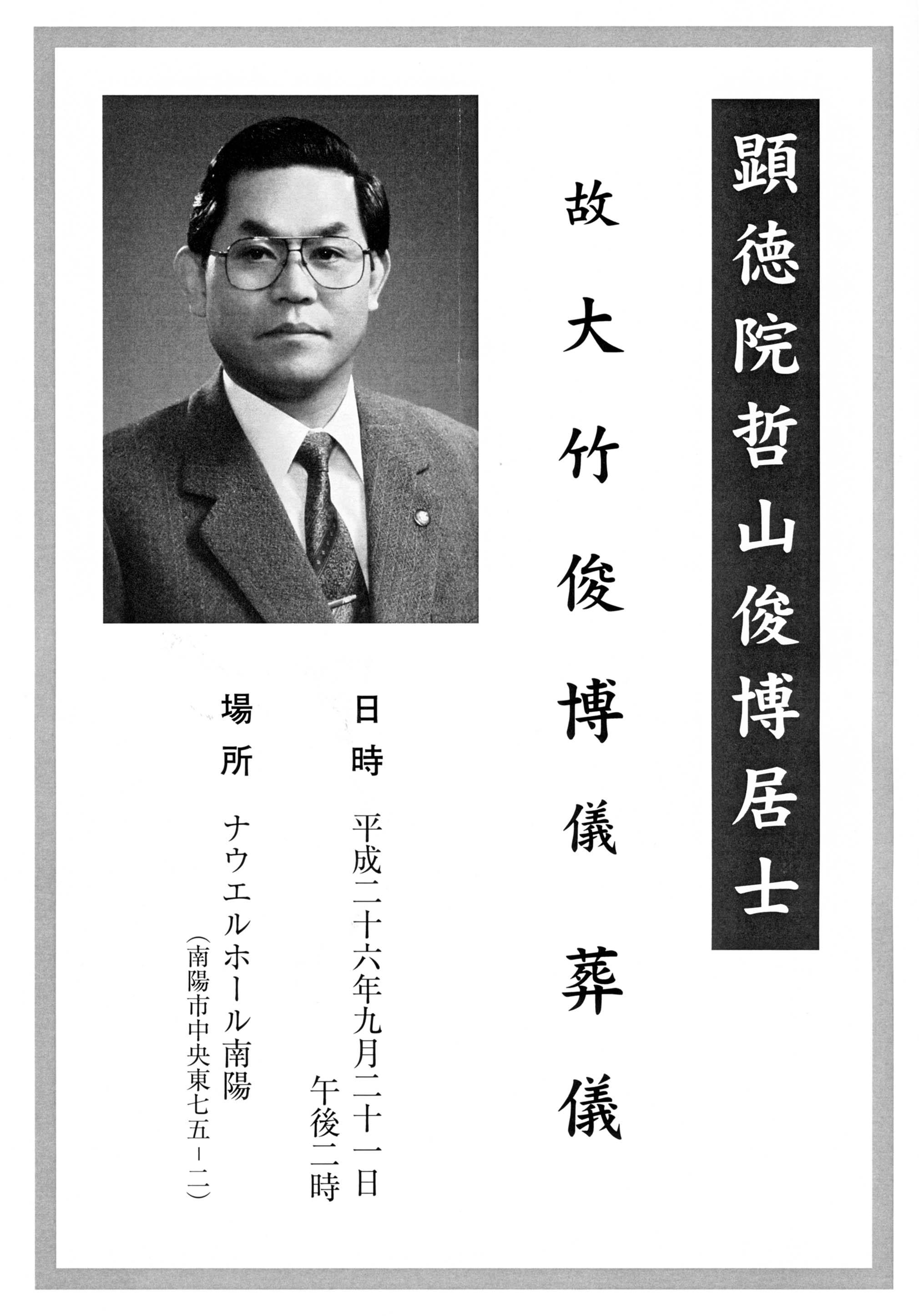 故大竹俊博元南陽市長の葬儀に参...