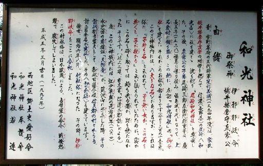 福島和光神社mini.jpg