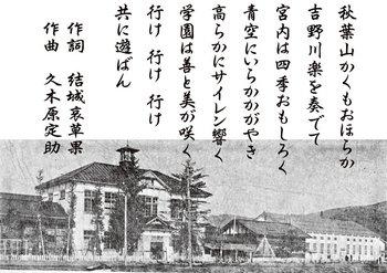 04-11.宮中校歌2.JPG