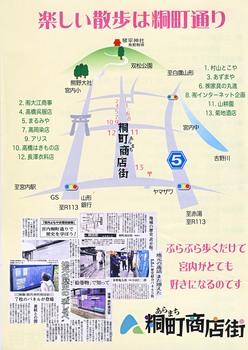 26年版よもやま歴史絵巻チラシ表.jpg