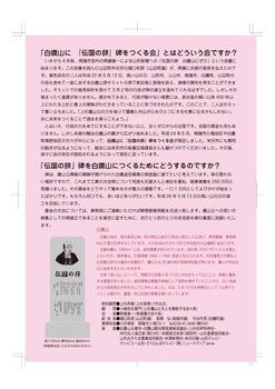 「伝国の辞」碑講演会チラシ裏.jpg