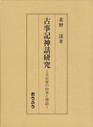 「古事記神話研究」.jpg