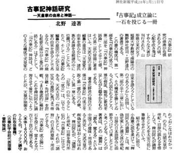 「古事記神話研究」神社新報書評.jpg