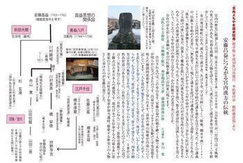 「宮内の歴史」講演会チラシ表 宮内漢方の伝統.jpg