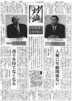 「従軍慰安婦」対論.jpg