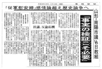「従軍慰安婦」産経記事2.jpg