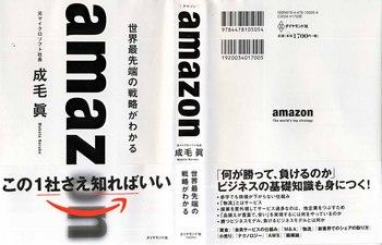 『アマゾン』.jpg