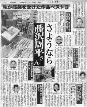 さようなら藤沢周平さん.jpg
