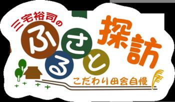 ふるさと探訪top_logo.png