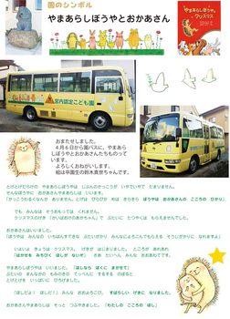 やまあらしぼうやのおかあさん 園バス.jpg