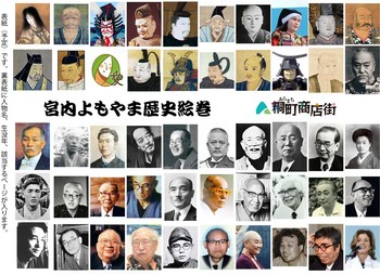 よもやま歴史絵巻 表紙.jpg