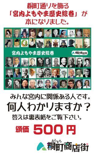 よもやま歴史絵巻幕.jpg