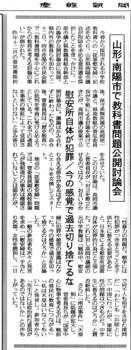 シンポジウム 産経.jpg