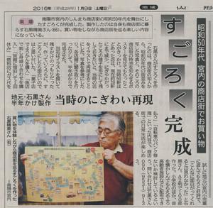 スゴロク 新聞記事.jpg