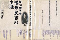 中沢信午「福来友吉の生涯」.jpg