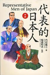 代表的日本人.jpg
