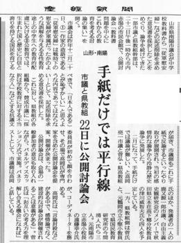 公開討論会予告記事.jpg