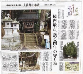 土社神社 山形新聞.jpg