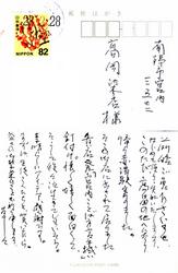 堀さんからのはがきのコピー.jpg