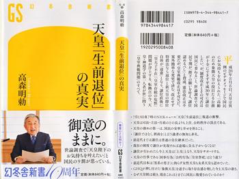 天皇「生前退位」の真実.jpg