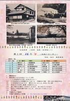 宮内小145周年パンフ4p.jpg