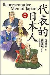 対訳・代表的日本人index.jpg