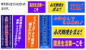 小沢支援作例.jpg