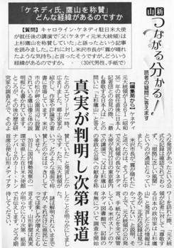 山形新聞251222-2.jpg