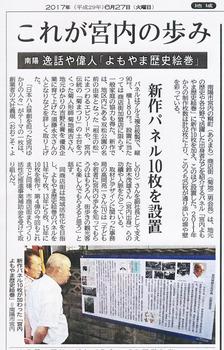 山形新聞290627よもやま歴史絵巻.jpg