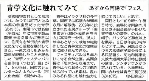 山形新聞301206.jpg