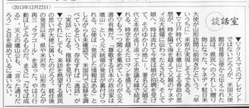 山新251222-1.jpg