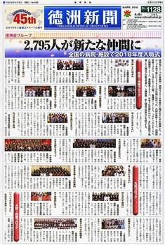 徳洲新聞300409 2.jpg