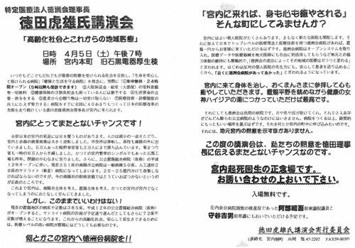 徳田虎雄講演会9.4.5.jpg