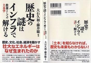教養としての土木学.jpg