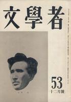 文学者53.jpg