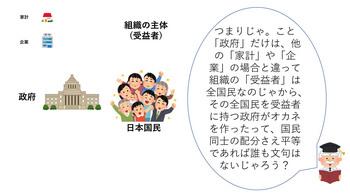 本当の経済とオカネの話(pdf版)-2-85.jpg