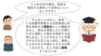 本当の経済とオカネの話(pdf版)-2-89.jpg