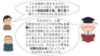 本当の経済とオカネの話(pdf版)-2-91.jpg