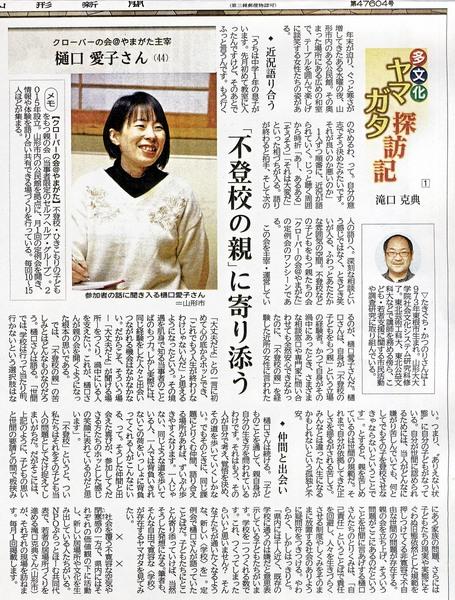 樋口愛子さん.jpg