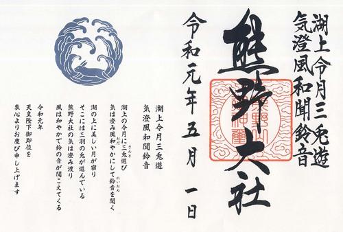 熊野大社令和元年.jpg