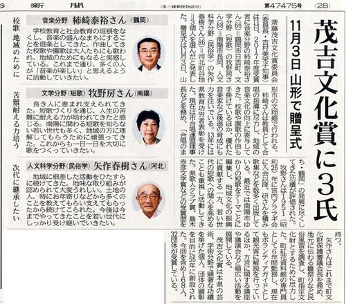 牧野房さん茂吉文化賞.jpg