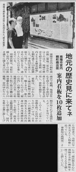 米澤新聞290617.jpg