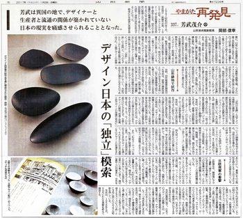 芳武茂介(中).jpg